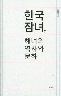 한국 잠녀, 해녀의 역사와 문화