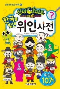 신비아파트 고스트볼 더블X 6개의 예언 한국을 빛낸 위인 사전