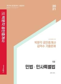 합격기준 박문각 민법 민사특별법 김덕수 기출문제(공인중개사 1차)(2021)