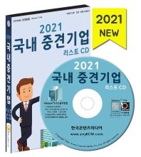 국내 중견기업 리스트(2021)(CD)