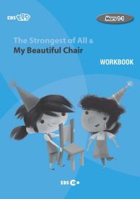 EBS 초목달 The Strongest of All & My Beautiful Chair(Workbook)