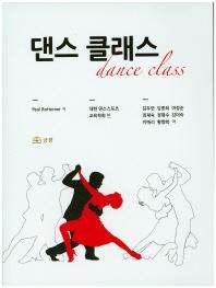 댄스 클래스