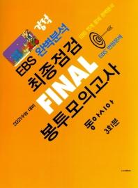 강적 EBS 완벽분석 고등 동아시아 최종점검 Final 봉투모의고사 3회분(2020)(2021 수능대비)(봉투형)