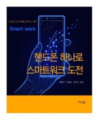 핸드폰 하나로 스마트워크 도전(컬러판)