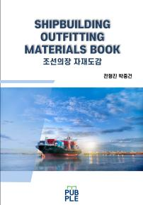 SHIPBUILDING OUTFITTING MATERIALS BOOK (Color Edition)