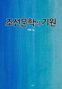 조선문학의 기원