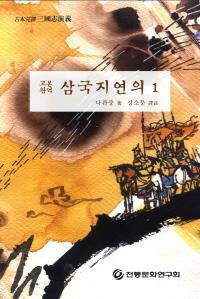 (고본완역)삼국지연의. 1