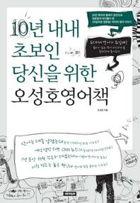 오성호 영어책 (체험판)
