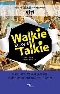 Walkie Talkie Europe(워키토키 유럽) Story 3