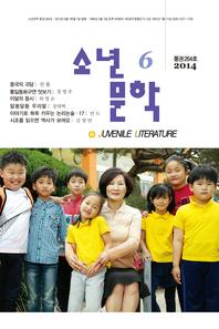 소년문학 2014년 6월호