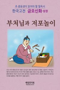 금오신화(상)