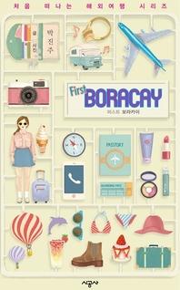 퍼스트 보라카이 - 처음 떠나는 해외여행 3