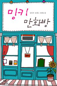 밍키 만화방(무삭제 연재본)