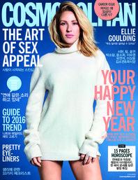 코스모폴리탄 Cosmopolitan 2016년 1월호. 1
