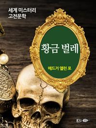 황금 벌레 - 세계 미스터리 고전문학 003