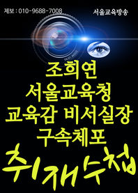 조희연 서울교육청 교육감 비서실장 구속체포(김영란법 첫날 긴급체포)
