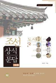 조선상식문답(도서편). 3
