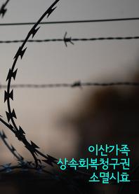 이산가족 상속재산회복청구권 소멸시효