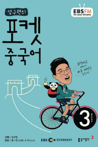 성구현의 포켓 중국어(방송교재 2018년 3월)