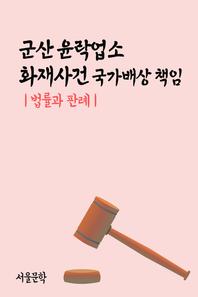 군산 윤락업소 화재사건 국가배상 책임 (법률과 판례)