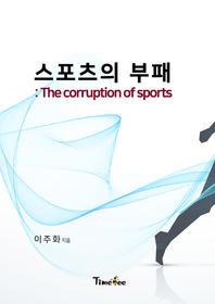 스포츠의 부패: The corruption of sports