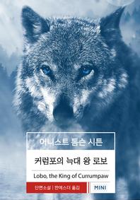 커럼포의 늑대 왕 로보(시튼 동물기)