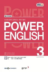POWER ENGLISH(방송교재 2019년 3월)