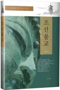 조선불교(조선문화사상에 있는 그 지위)