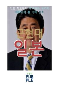근현대 일본, 이토 히로부미 후쿠자와 유키치 이마니시 류 아베 신조