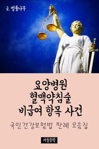 요양병원 혈맥약침술 비급여 항목 사건 (국민건강보험법 판례 모음집)