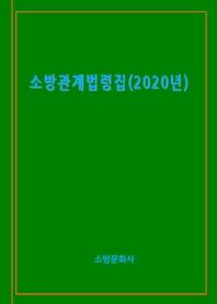 소방관계법령집(2020년)