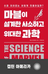 마블이 설계한 사소하고 위대한 과학-캡틴아메리카