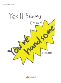 YES, Seoung chan