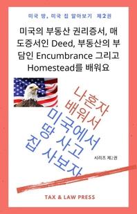 나혼자 배워서 미국에서 땅사고 집사보자 시리즈 제2권
