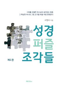 퍼즐 성경 조각들. 1
