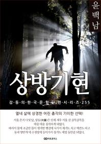 윤백남 상방기현