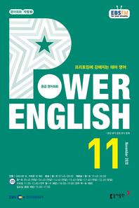 POWER ENGLISH(EBS 방송교재 2020년 11월)