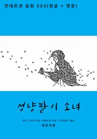 성냥팔이 소녀 (한글+영문)