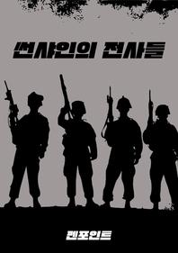 썬샤인의 전사들