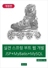 실전 스프링 부트 웹 개발 JSP + MyBatis + MySQL 개정판