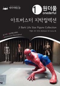 Onederful Ji Bark Life Size Figure Collection : Kidult 101 Series 06