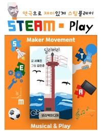 연극으로 재미있게 스팀플레이(STEAM Play) 1. 딜리버리
