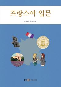프랑스어 입문(1학기, 워크북 포함)