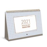 재테크의 여왕 슈엔슈 자산관리 가계부(2021)(탁상 달력형)