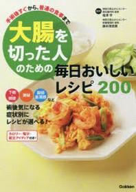 大腸を切った人のための每日おいしいレシピ200 手術後すぐから,普通の食事まで
