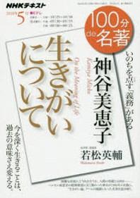 神谷美惠子 生きがいについて いのちを点す「義務」がある