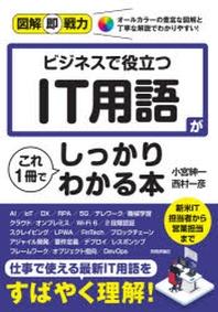 ビジネスで役立つIT用語がこれ1冊でしっかりわかる本