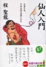 仙人入門 忍者少年,中國武術の老師になる