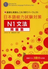 日本語能力試驗對策N1文法問題集 基礎も實踐もこれ1冊でパ-フェクト