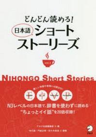 どんどん讀める!日本語ショ-トスト-リ-ズ ENG 中 VI  POR語注付 VOL.3